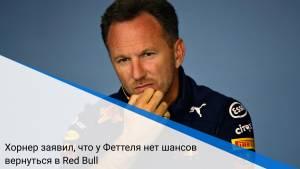 Хорнер заявил, что у Феттеля нет шансов вернуться в Red Bull