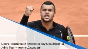 Цонга: настоящий виновник случившегося на Adria Tour — это не Джокович