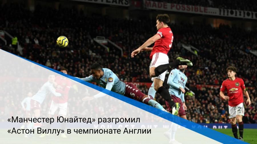 «Манчестер Юнайтед» разгромил «Астон Виллу» в чемпионате Англии