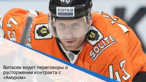 Витасек ведет переговоры о расторжении контракта с «Амуром»