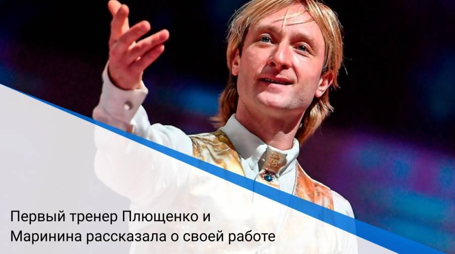 Первый тренер Плющенко и Маринина рассказала о своей работе