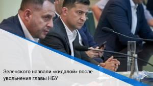 Зеленского назвали «кидалой» после увольнения главы НБУ