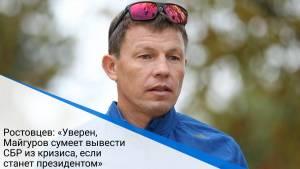 Ростовцев: «Уверен, Майгуров сумеет вывести СБР из кризиса, если станет президентом»