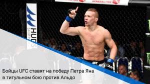 Бойцы UFC ставят на победу Петра Яна в титульном бою против Альдо