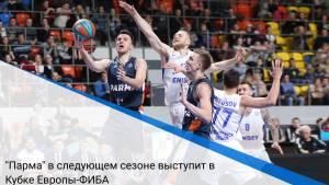 """""""Парма"""" в следующем сезоне выступит в Кубке Европы-ФИБА"""