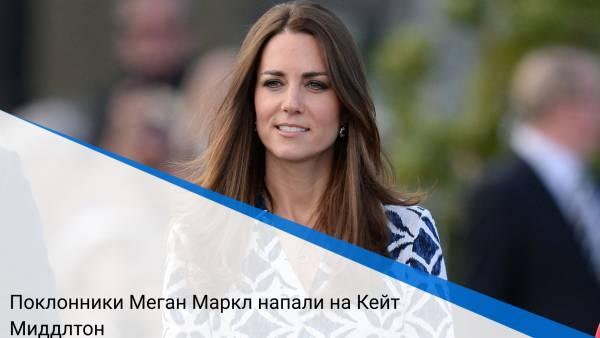 Поклонники Меган Маркл напали на Кейт Миддлтон