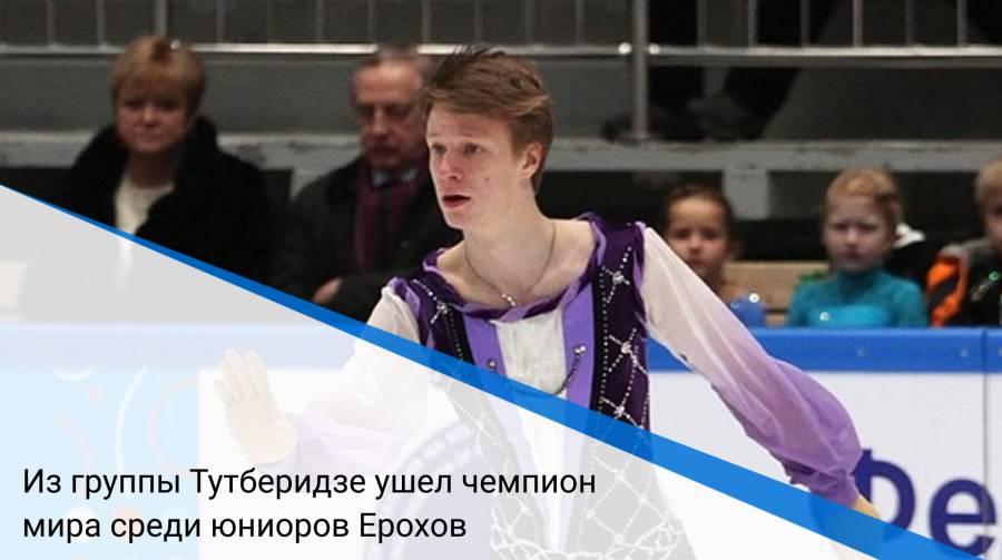 Из группы Тутберидзе ушел чемпион мира среди юниоров Ерохов