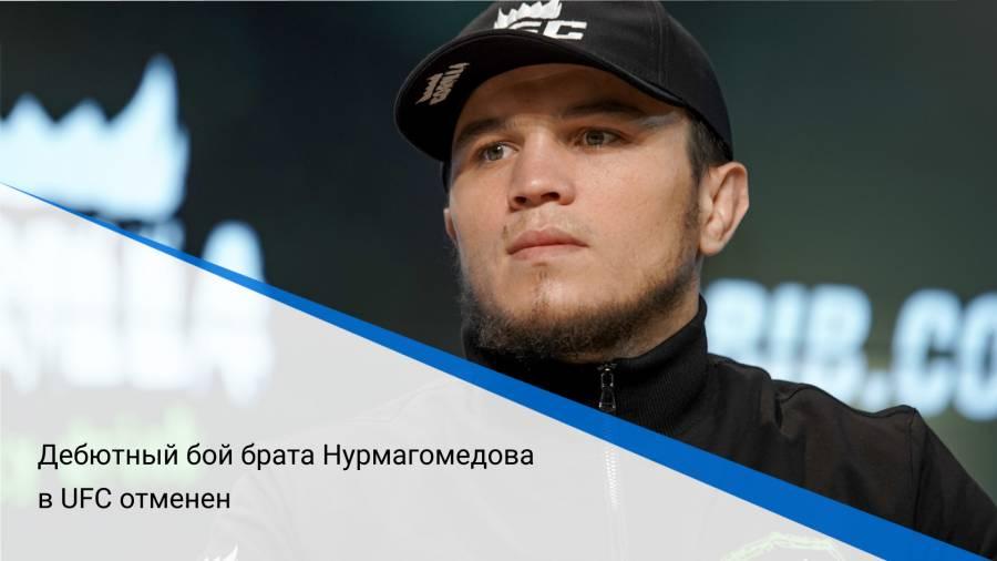 Дебютный бой брата Нурмагомедова вUFC отменен