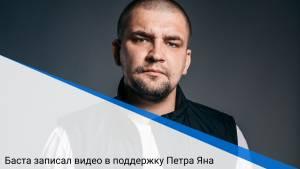 Баста записал видео в поддержку Петра Яна