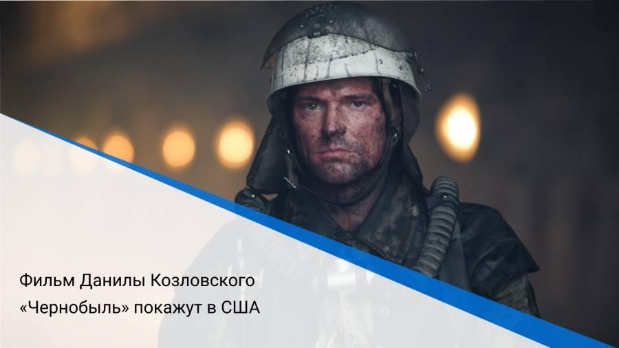 Фильм Данилы Козловского «Чернобыль» покажут в США