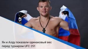 Ян и Алду показали одинаковый вес перед турниром UFC 251