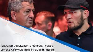 Гаджиев рассказал, в чём был секрет успеха Абдулманапа Нурмагомедова