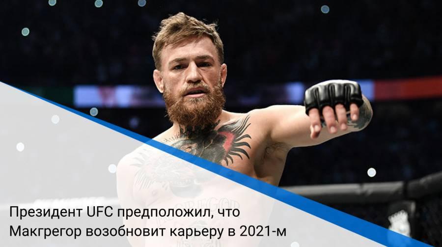 Президент UFC предположил, что Макгрегор возобновит карьеру в 2021-м