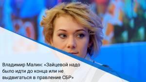 Владимир Малин: «Зайцевой надо было идти до конца или не выдвигаться в правление СБР»
