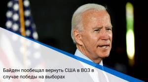 Байден пообещал вернуть США в ВОЗ в случае победы на выборах