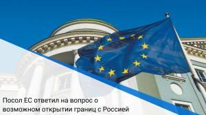 Посол ЕС ответил на вопрос о возможном открытии границ с Россией