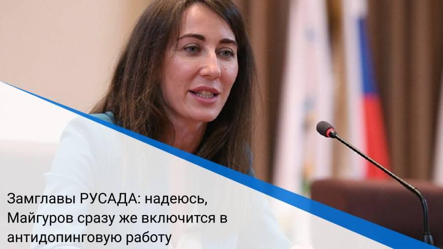 Замглавы РУСАДА: надеюсь, Майгуров сразу же включится в антидопинговую работу