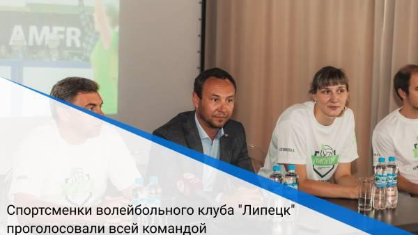 """Спортсменки волейбольного клуба """"Липецк"""" проголосовали всей командой"""