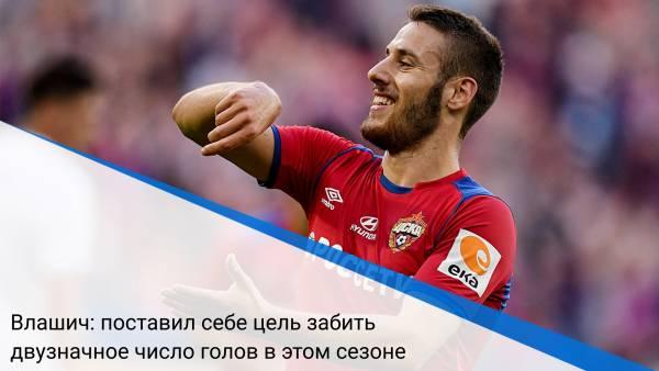 Влашич: поставил себе цель забить двузначное число голов в этом сезоне