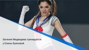 Евгения Медведева тренируется у Елены Буяновой