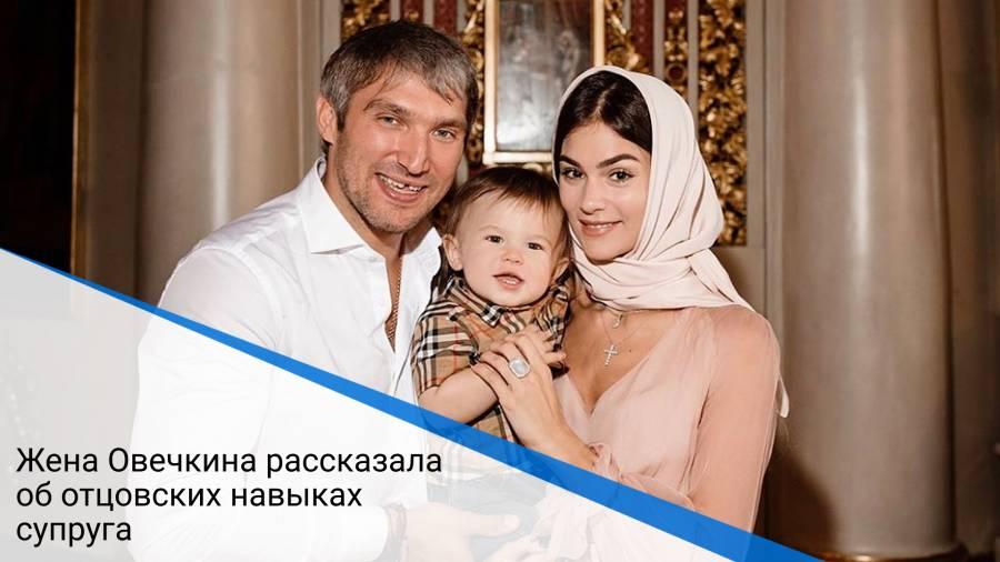 Жена Овечкина рассказала об отцовских навыках супруга
