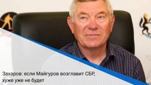 Захаров: если Майгуров возглавит СБР, хуже уже не будет