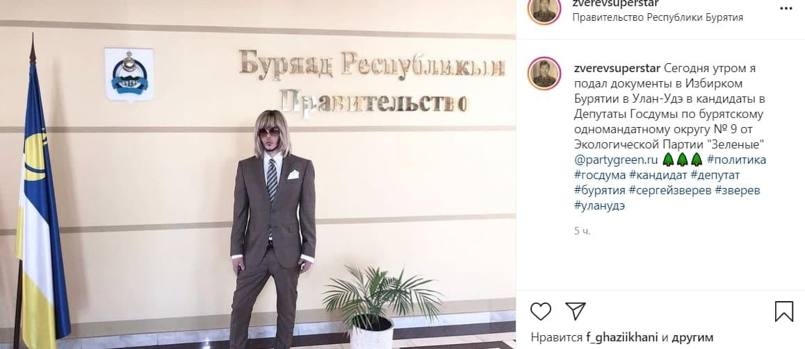 Instagram-аккаунт Сергея Зверева