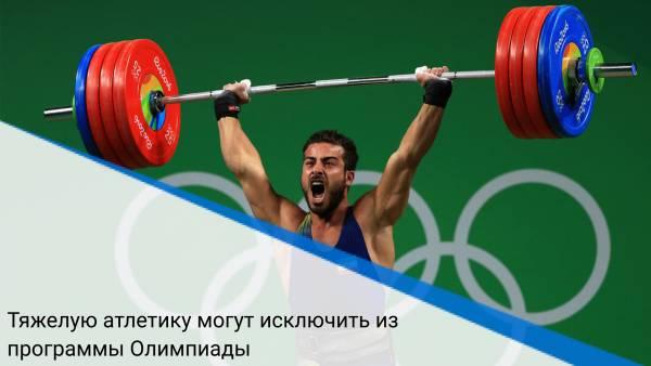 Тяжелую атлетику могут исключить из программы Олимпиады
