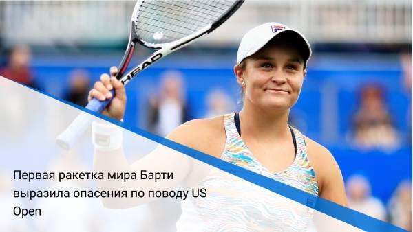 Первая ракетка мира Барти выразила опасения по поводу US Open