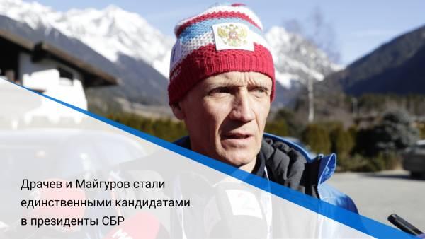 Драчев и Майгуров стали единственными кандидатами в президенты СБР