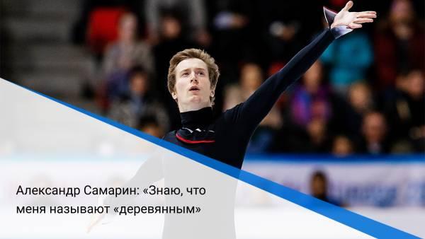 Александр Самарин: «Знаю, что меня называют «деревянным»