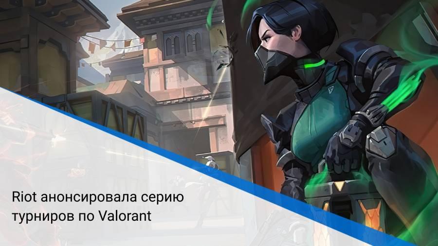 Riot анонсировала серию турниров по Valorant