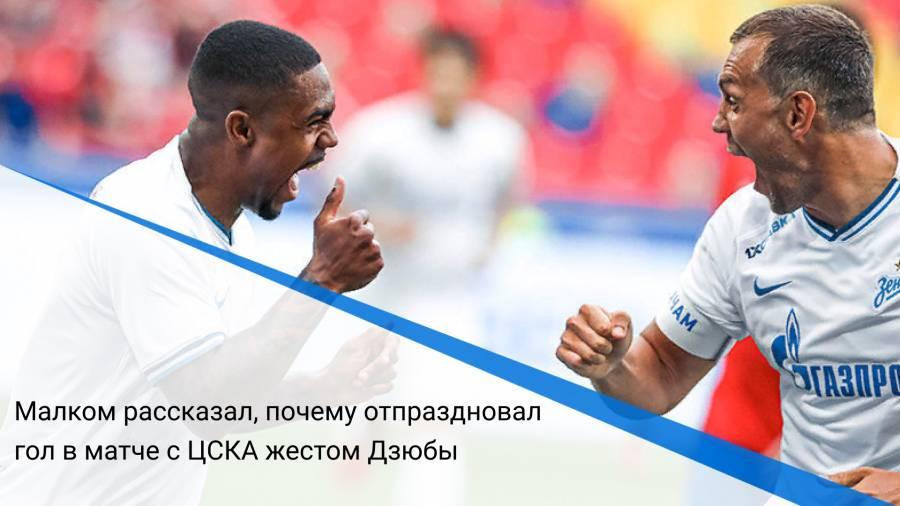 Малком рассказал, почему отпраздновал гол в матче с ЦСКА жестом Дзюбы
