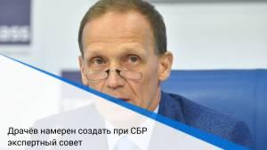 Драчёв намерен создать при СБР экспертный совет
