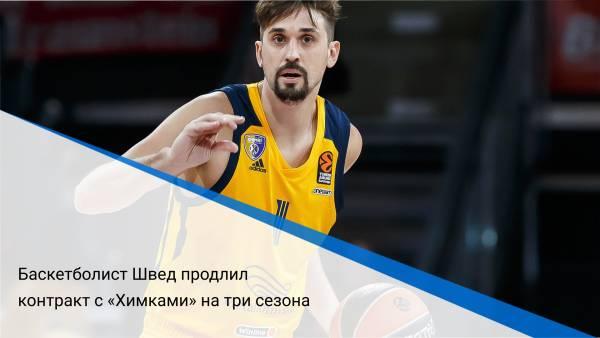 Баскетболист Швед продлил контракт с «Химками» на три сезона