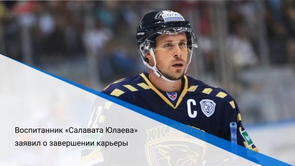Воспитанник «Салавата Юлаева» заявил о завершении карьеры