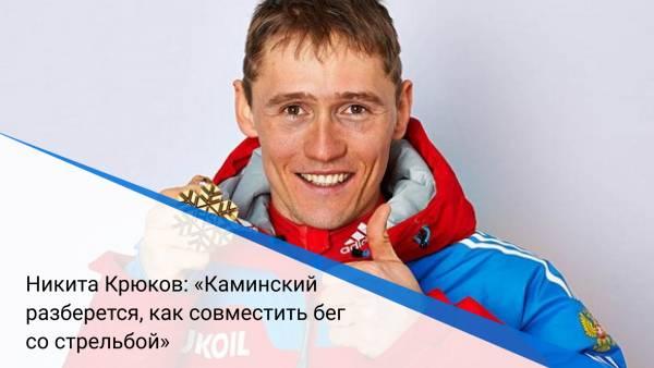 Никита Крюков: «Каминский разберется, как совместить бег со стрельбой»