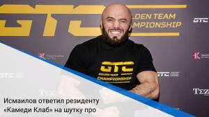 Исмаилов ответил резиденту «Камеди Клаб» на шутку про перчатки