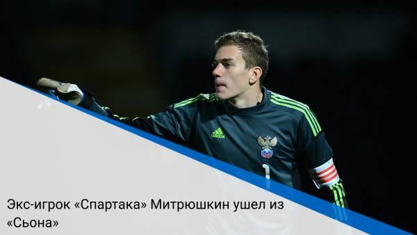 Экс-игрок «Спартака» Митрюшкин ушел из «Сьона»