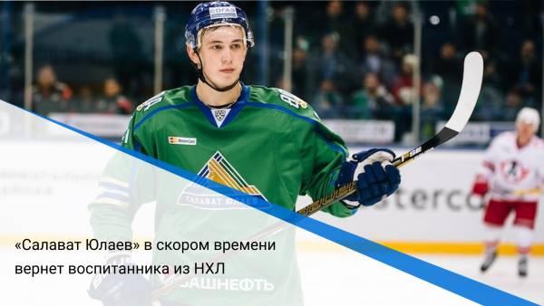 «Салават Юлаев» в скором времени вернет воспитанника из НХЛ