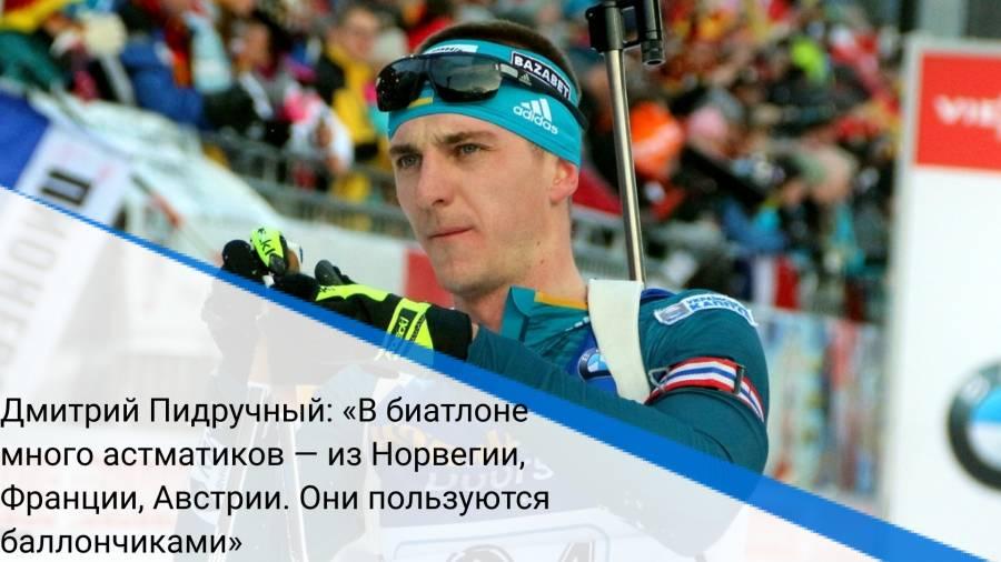 Дмитрий Пидручный: «В биатлоне много астматиков — из Норвегии, Франции, Австрии. Они пользуются баллончиками»
