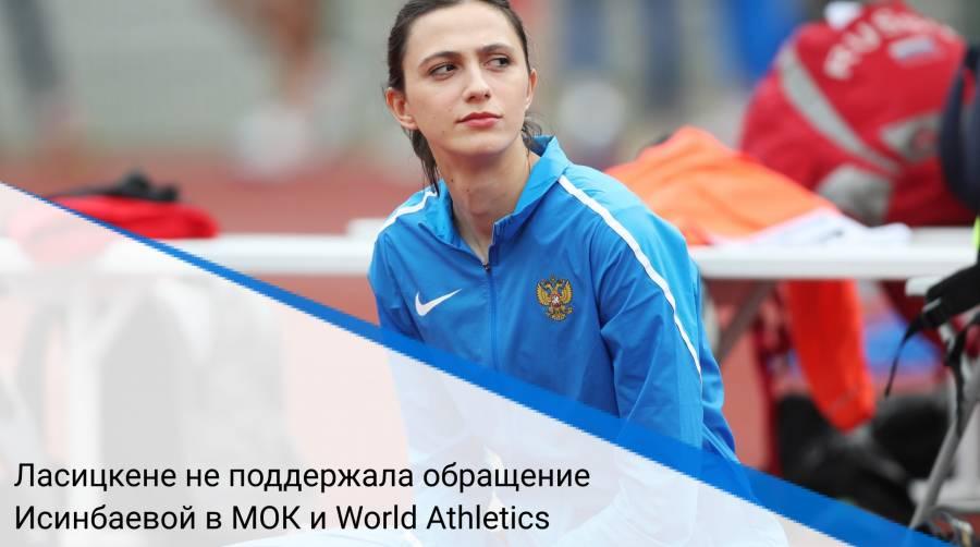 Ласицкене не поддержала обращение Исинбаевой в МОК и World Athletics