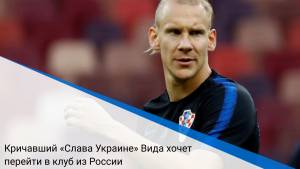 Кричавший «Слава Украине» Вида хочет перейти в клуб из России