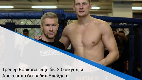 Тренер Волкова: ещё бы 20 секунд, и Александр бы забил Блейдса