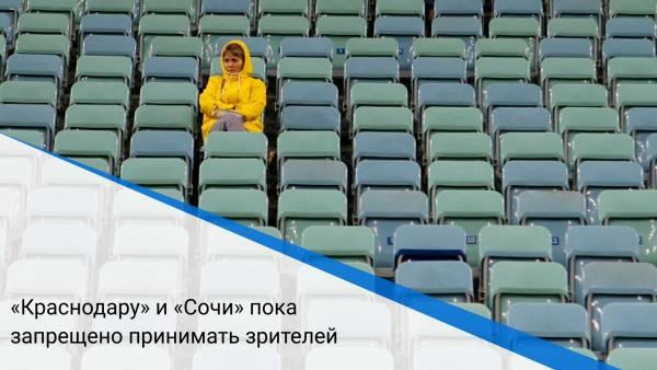 «Краснодару» и «Сочи» пока запрещено принимать зрителей