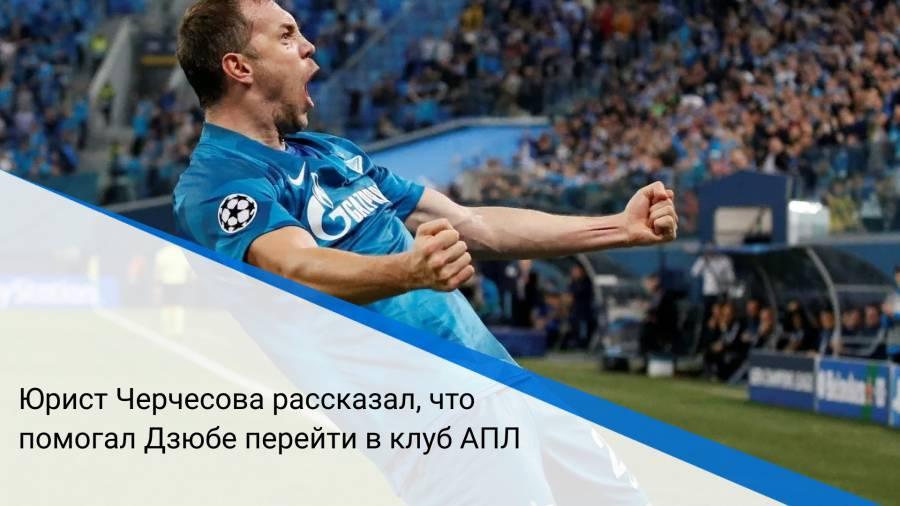 Юрист Черчесова рассказал, что помогал Дзюбе перейти в клуб АПЛ