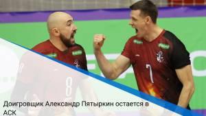Доигровщик Александр Пятыркин остается в АСК
