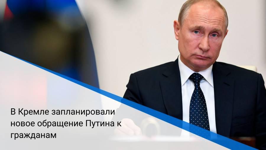 В Кремле запланировали новое обращение Путина к гражданам