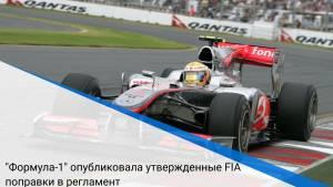 """""""Формула-1"""" опубликовала утвержденные FIA поправки в регламент"""