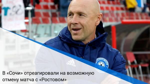 В «Сочи» отреагировали на возможную отмену матча с «Ростовом»